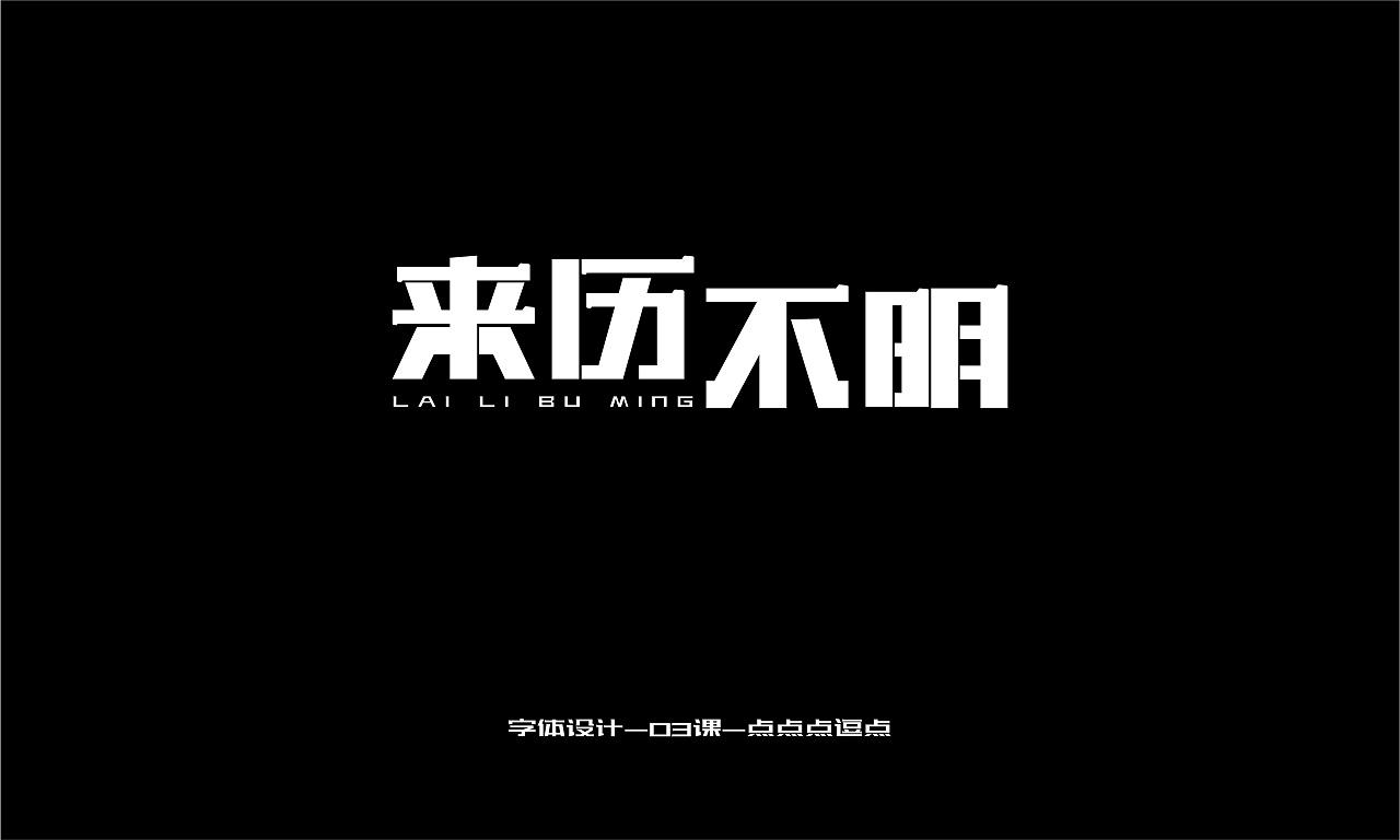 53P Creative Chinese font logo design scheme #.1798