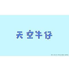 Permalink to 53P Creative Chinese font logo design scheme #.1798