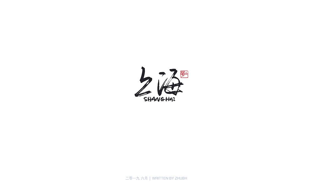 38P Chinese city name-brush calligraphy