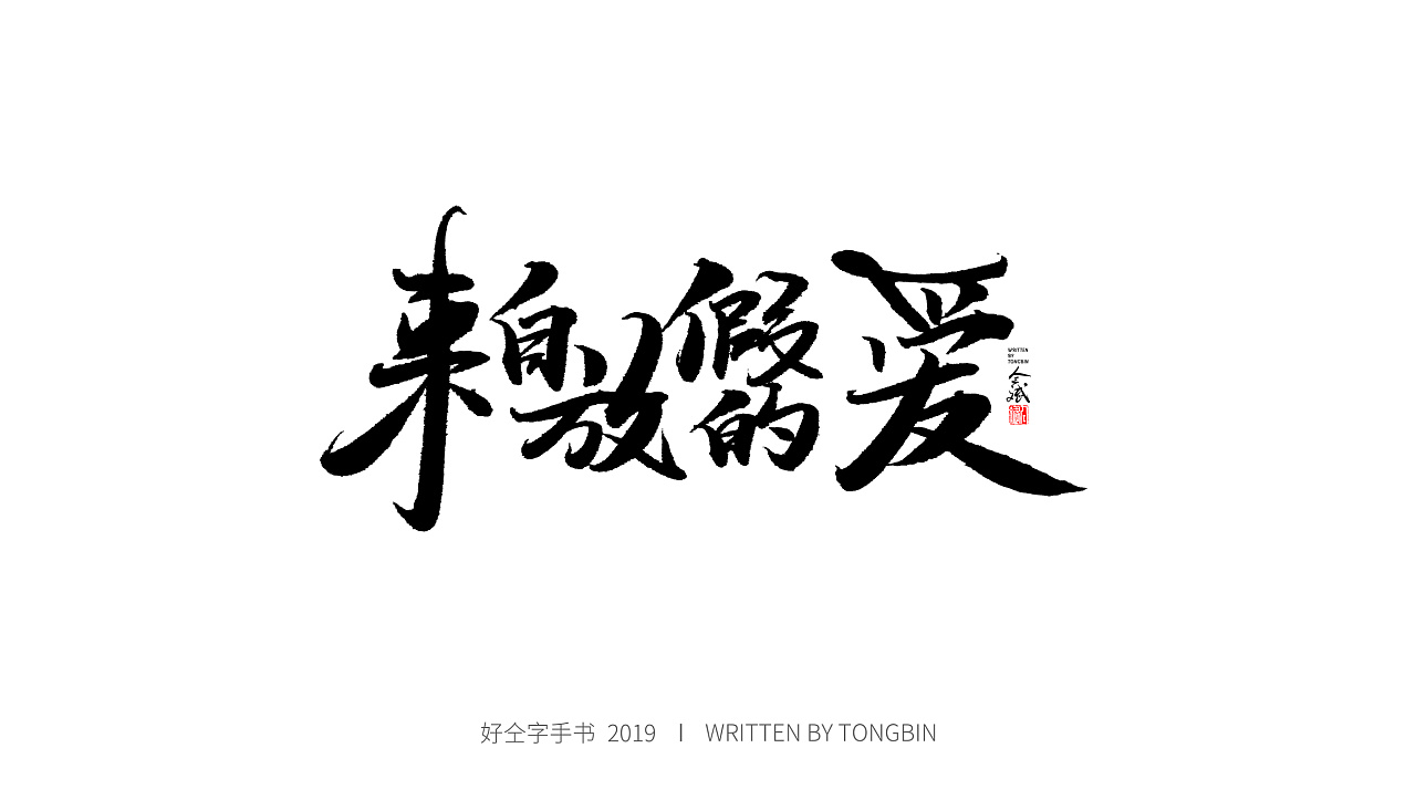 84P Chinese traditional calligraphy brush calligraphy font style appreciation #.1895