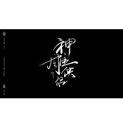 Permalink to 25P Font Design-Jin Yong's Complete Martial Arts Works