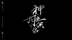 25P Font Design-Jin Yong's Complete Martial Arts Works