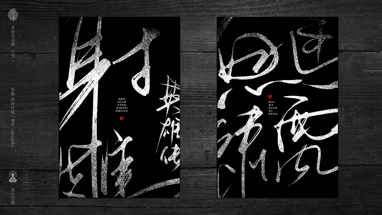 25P Font Design-Jin Yong's Complete Martial Arts Works