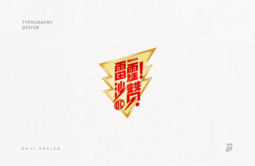 33P Creative Chinese font logo design scheme #.1799