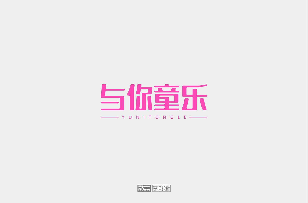 34P Creative Chinese font logo design scheme #.1801