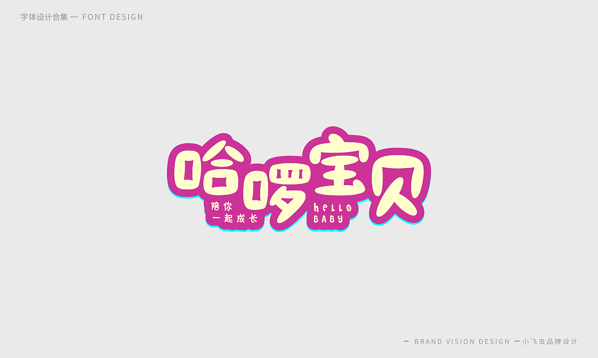 40P Creative Chinese font logo design scheme #.1800