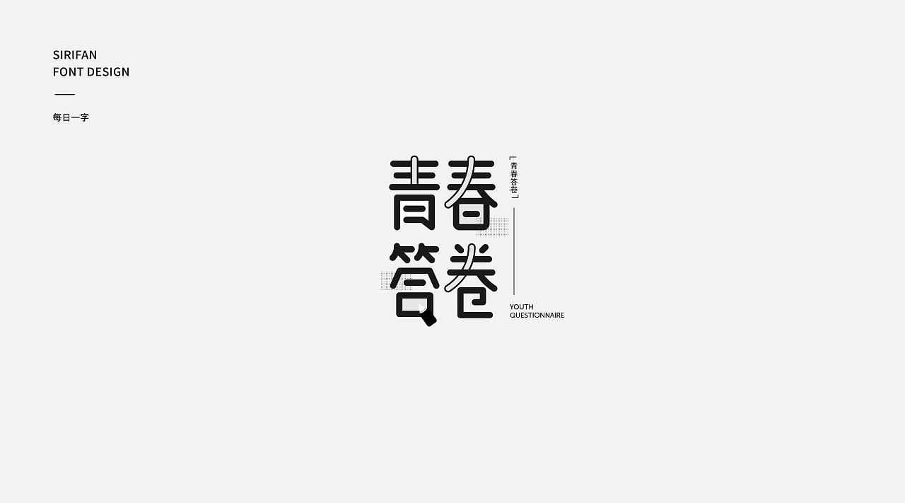 25P Creative Chinese font logo design scheme #.1802