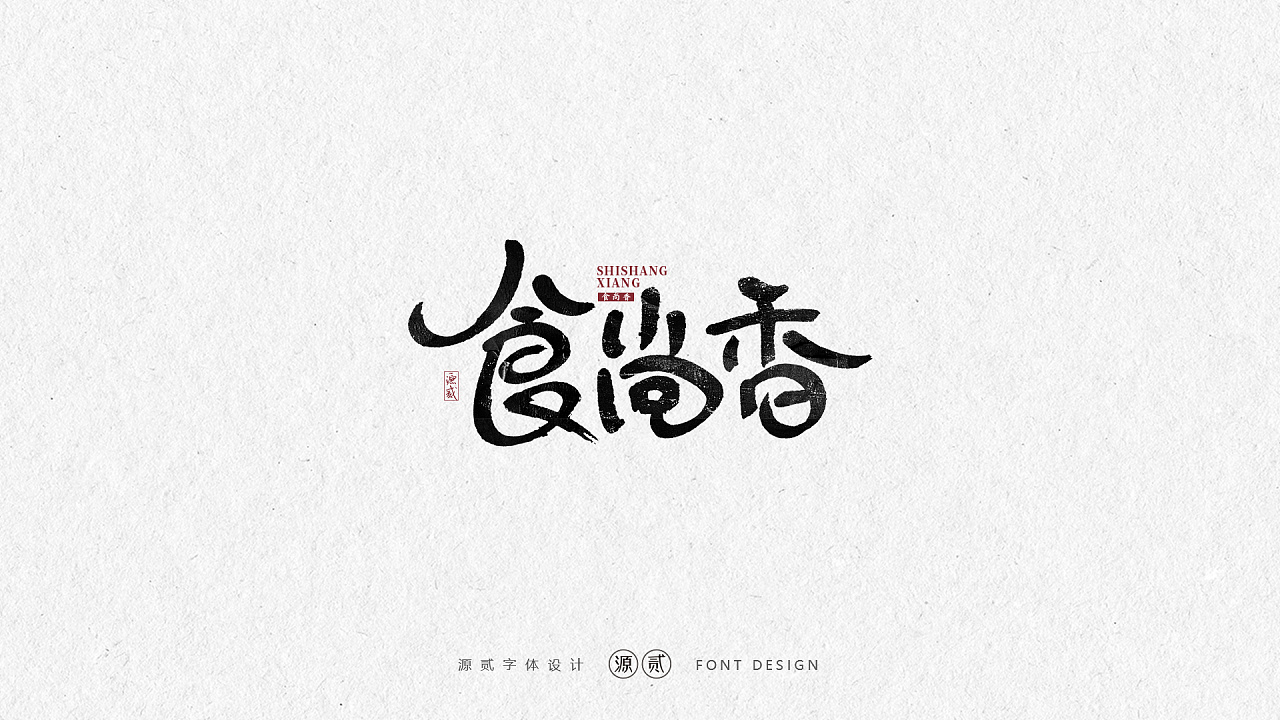 23P Chinese traditional calligraphy brush calligraphy font style appreciation #.1897