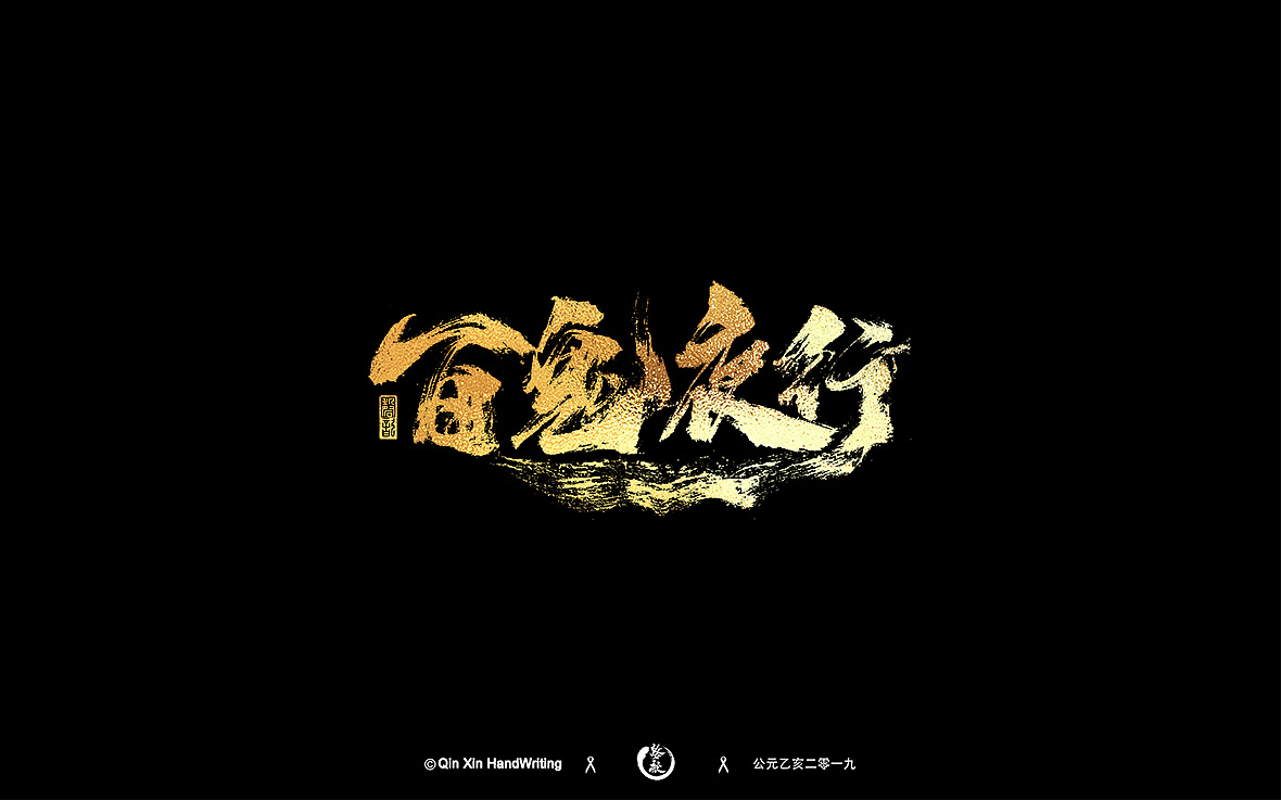13P Chinese traditional calligraphy brush calligraphy font style appreciation #.1898