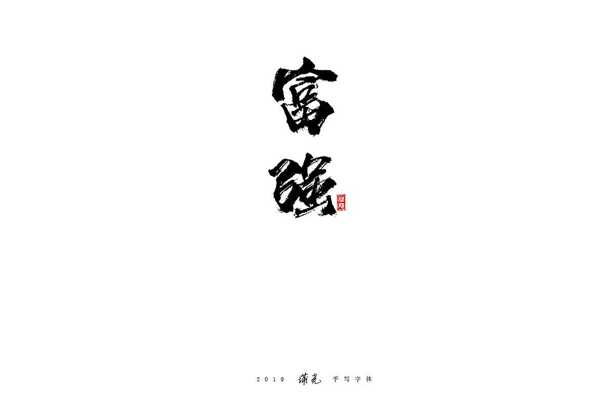 19P Chinese Patriotic Education Theme Font Design Scheme