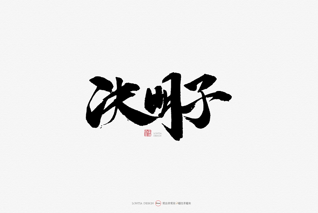 57P Chinese traditional calligraphy brush calligraphy font style appreciation #.1899