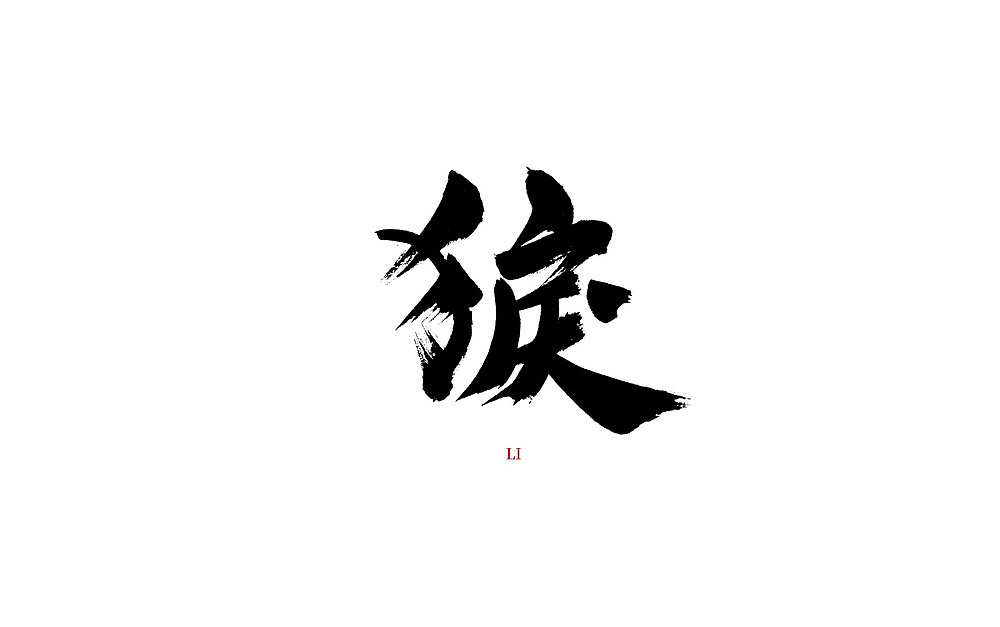 37P Chinese traditional calligraphy brush calligraphy font style appreciation #.1900