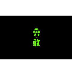 Permalink to 16P Creative Chinese font logo design scheme #.1807