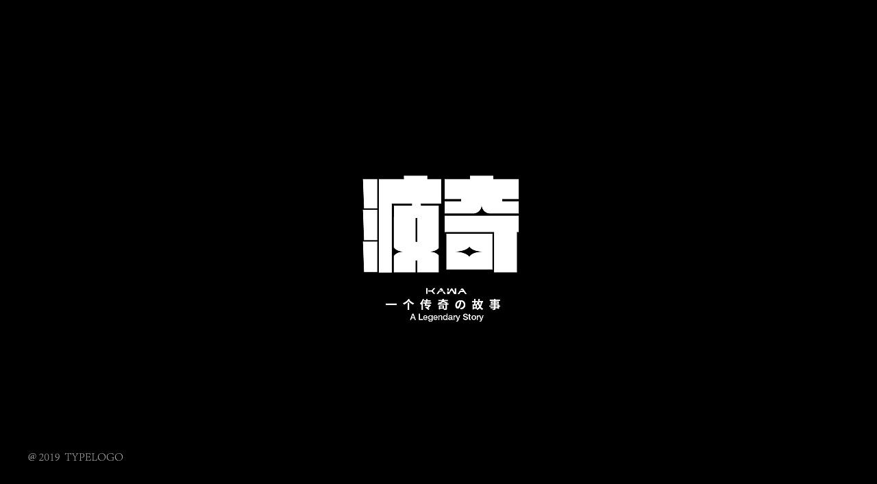 25P Creative Chinese font logo design scheme #.1808