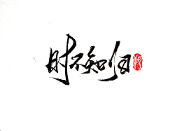 9P Chinese traditional calligraphy brush calligraphy font style appreciation #.1901