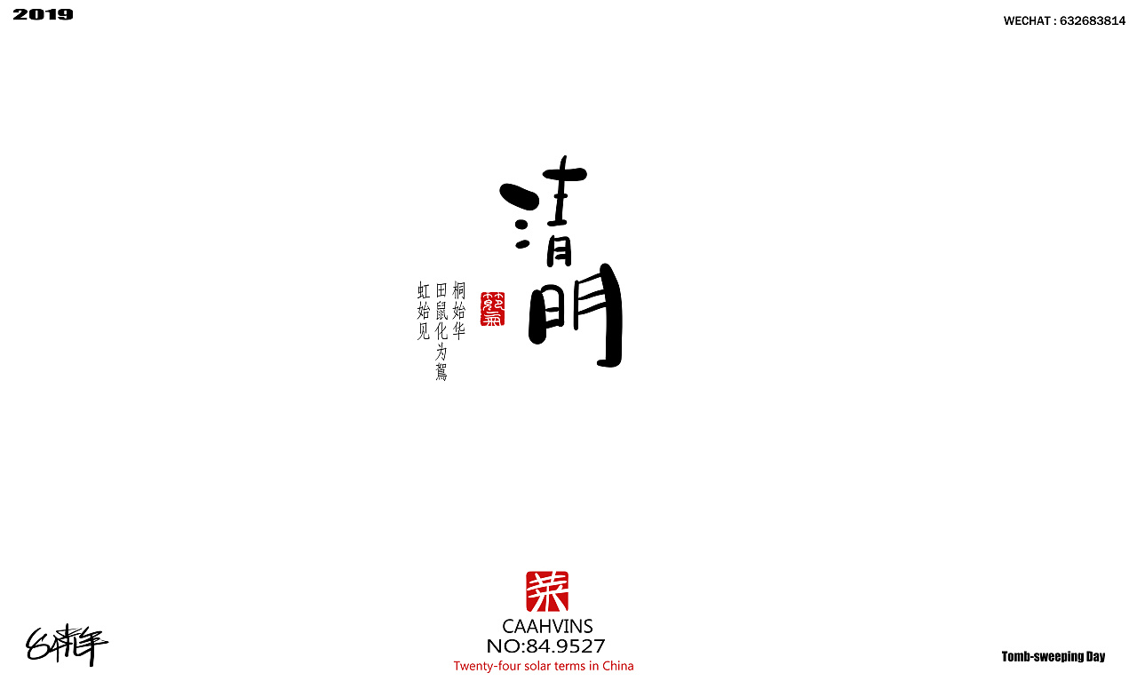 7P Chinese traditional calligraphy brush calligraphy font style appreciation #.1905