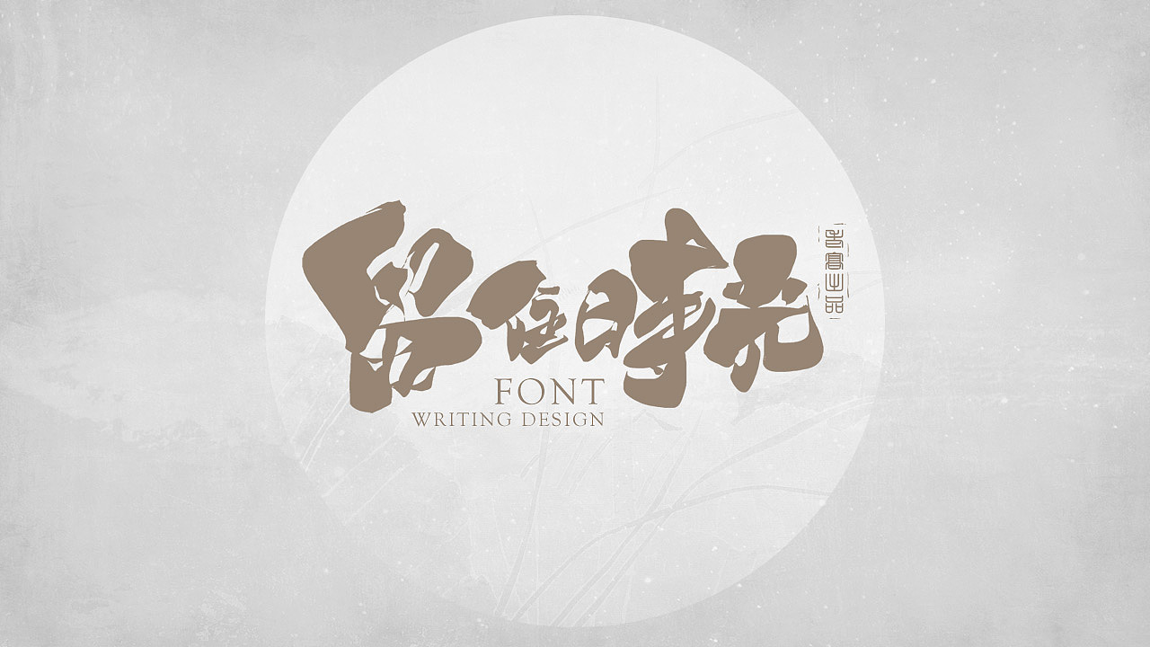 10P Chinese traditional calligraphy brush calligraphy font style appreciation #.1906
