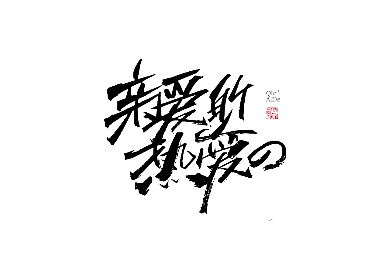 37P Chinese traditional calligraphy brush calligraphy font style appreciation #.1907