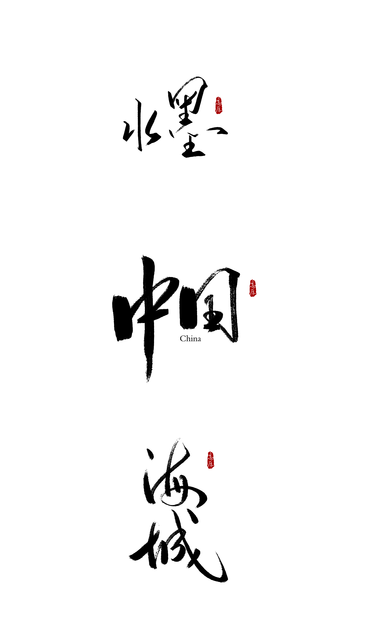 6P Chinese traditional calligraphy brush calligraphy font style appreciation #.1908