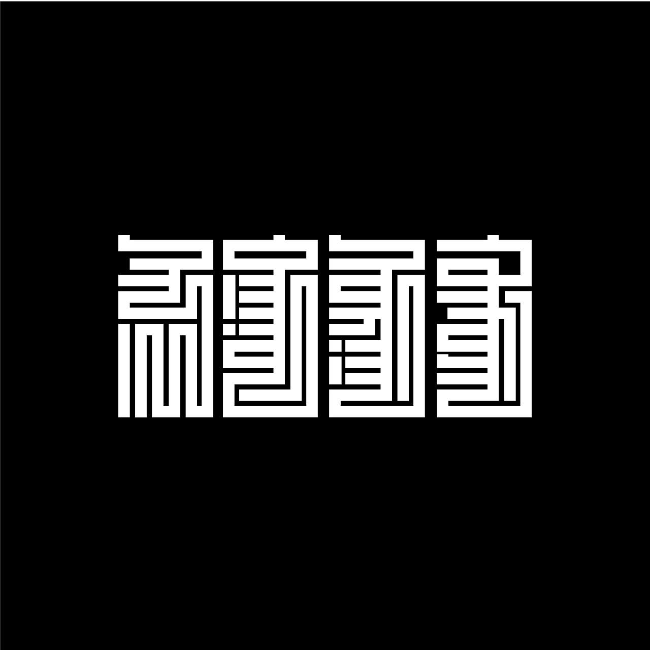 16P Mongolian Font Design Collection