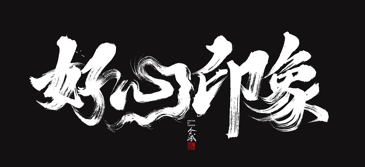 26P Chinese traditional calligraphy brush calligraphy font style appreciation #.1910
