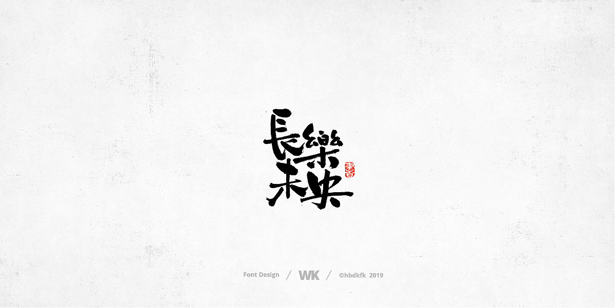 53P Chinese traditional calligraphy brush calligraphy font style appreciation #.1912