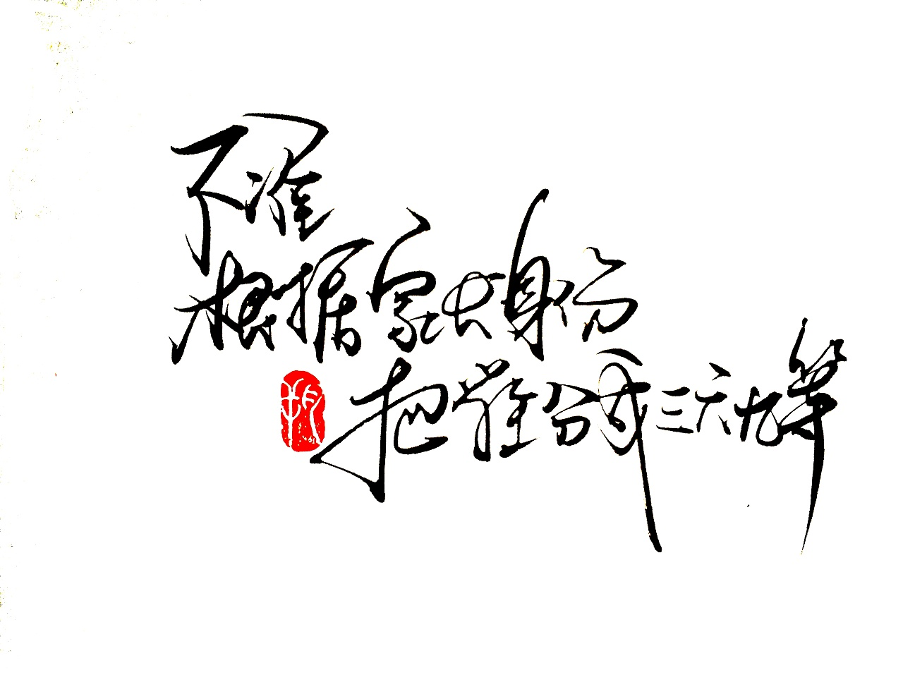 8P Chinese traditional calligraphy brush calligraphy font style appreciation #.1913