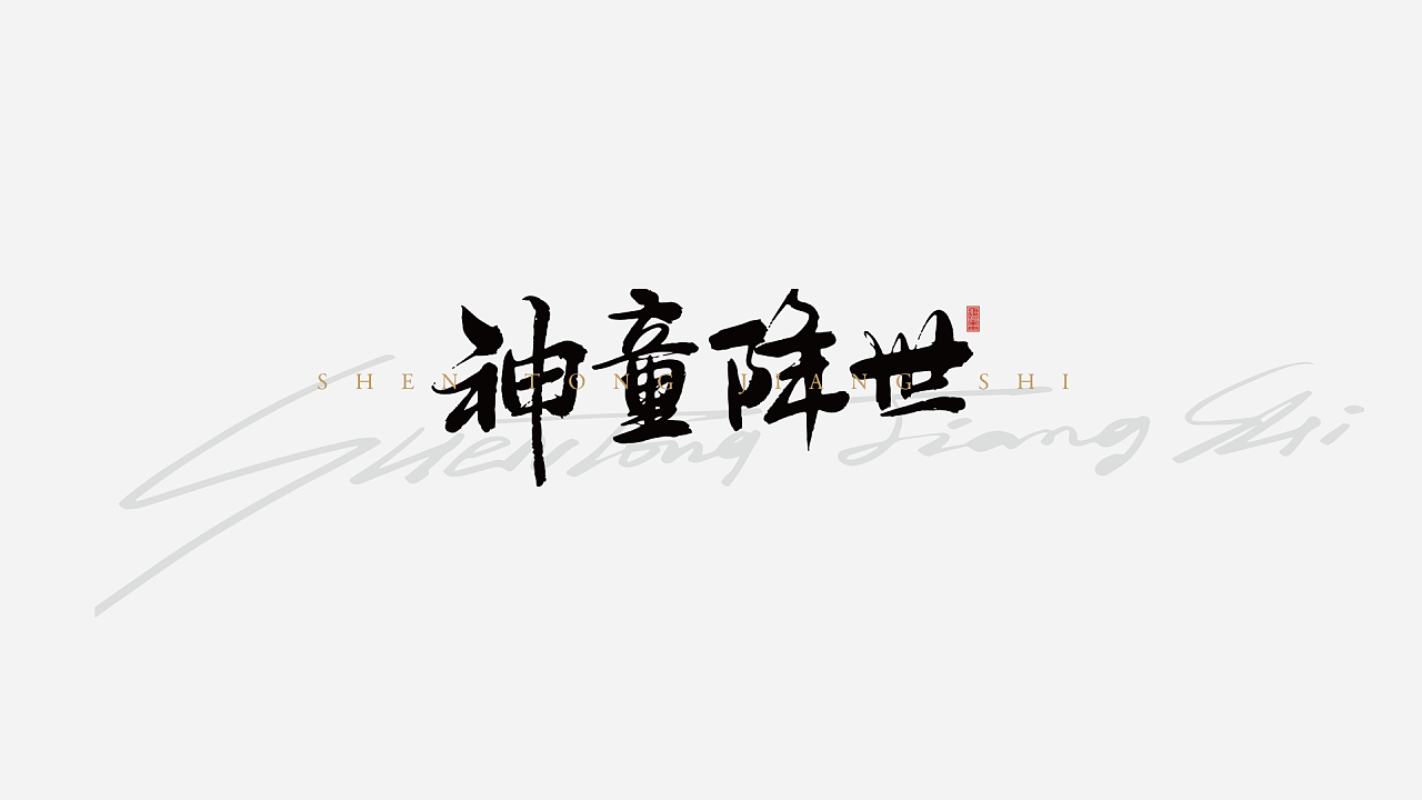 9P Chinese traditional calligraphy brush calligraphy font style appreciation #.1915