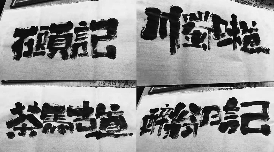 9P Chinese traditional calligraphy brush calligraphy font style appreciation #.1916