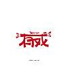 13P Creative Chinese font logo design scheme #.1812