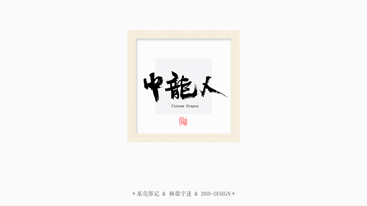 24P Chinese traditional calligraphy brush calligraphy font style appreciation #.1917