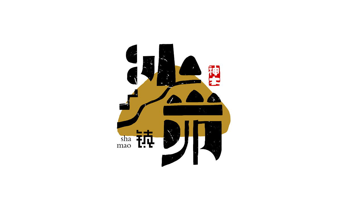 21P Creative abstract concept Chinese font design #.52