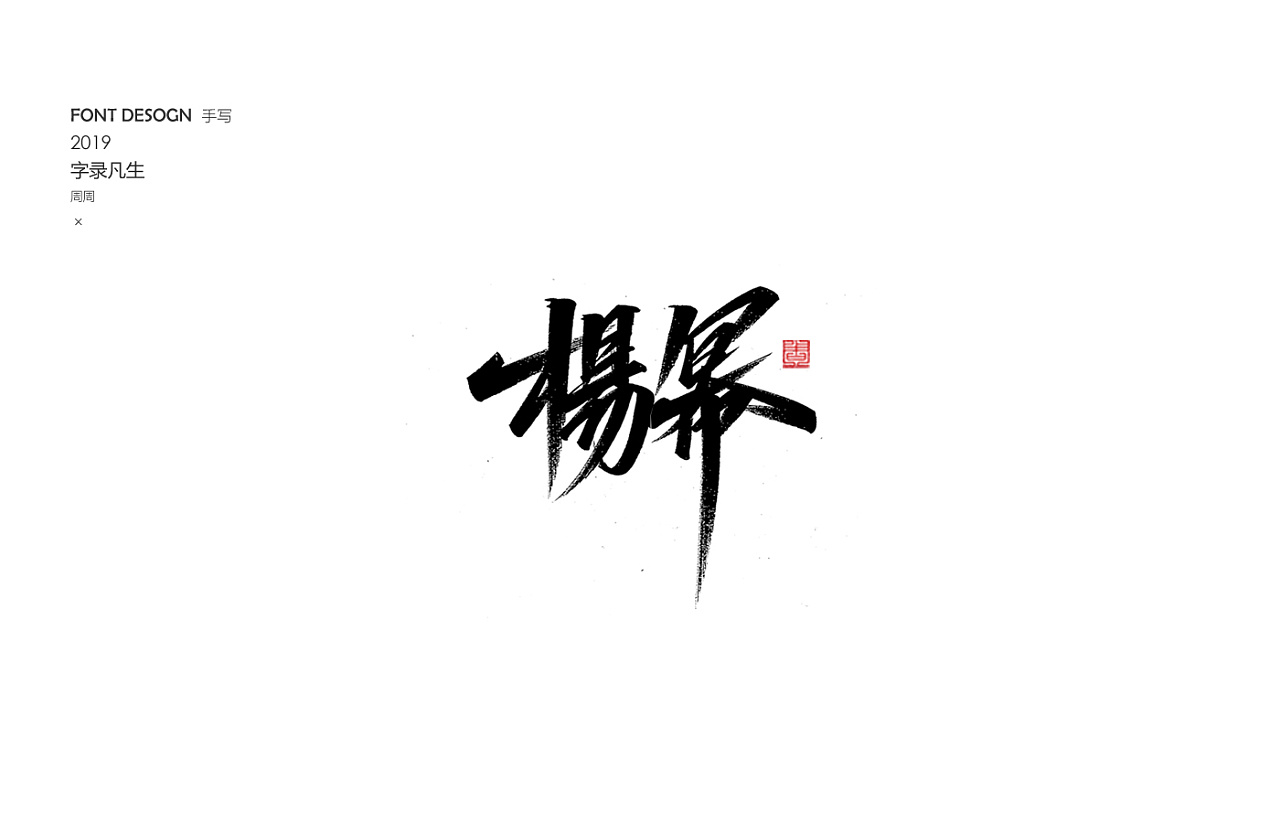 21P Chinese traditional calligraphy brush calligraphy font style appreciation #.1920