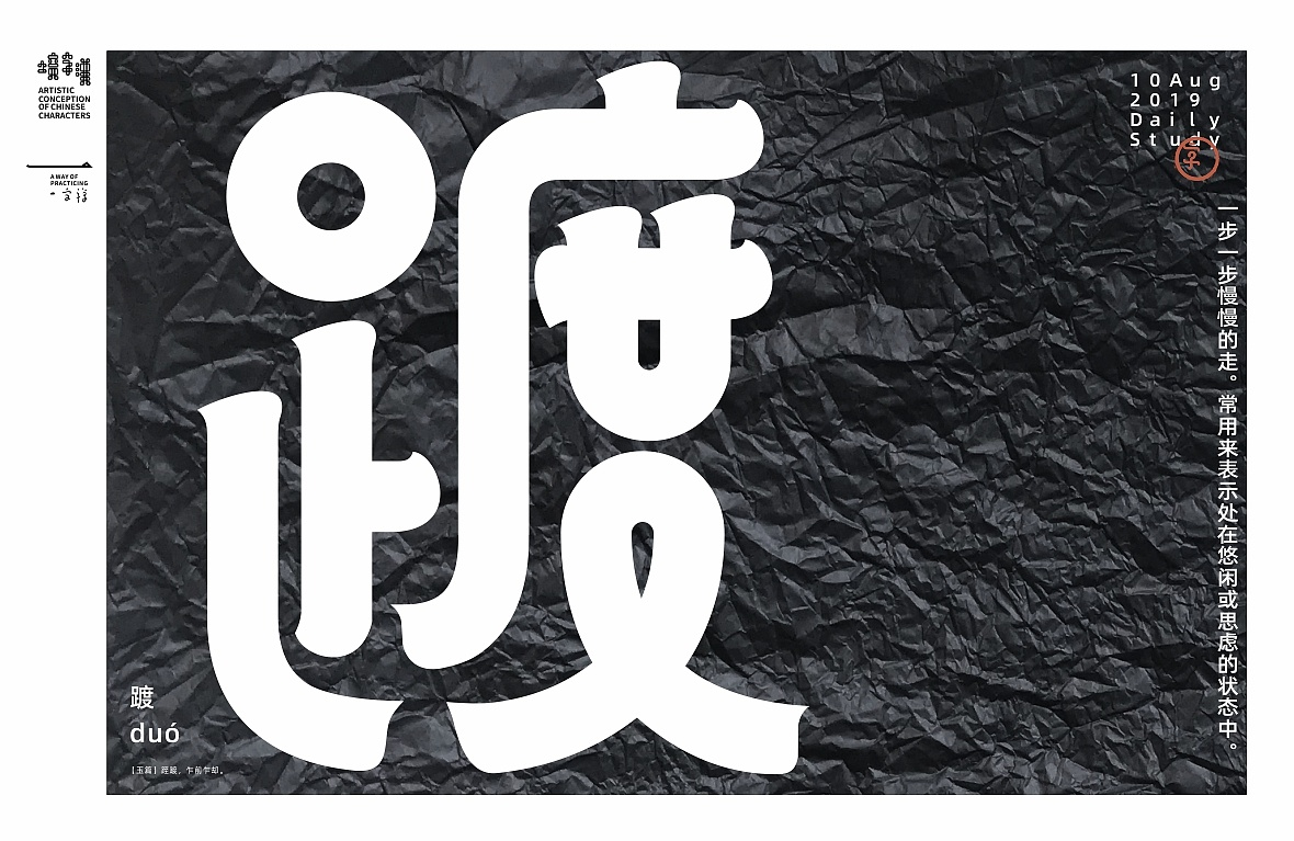 31P Creative abstract concept Chinese font design #.53