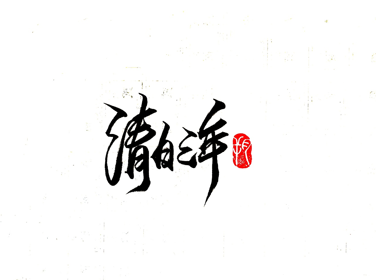 8P Chinese traditional calligraphy brush calligraphy font style appreciation #.1923