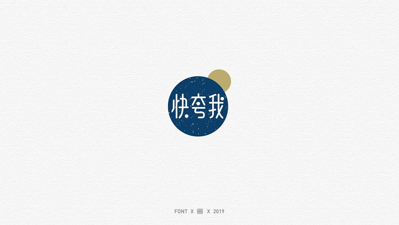 31P Creative Chinese font logo design scheme #.1815