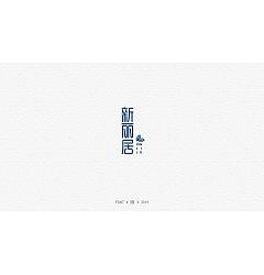 Permalink to 31P Creative Chinese font logo design scheme #.1815