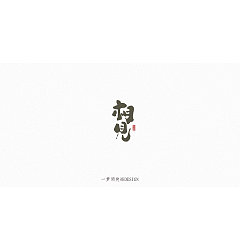 Permalink to 17P Chinese traditional calligraphy brush calligraphy font style appreciation #.1925