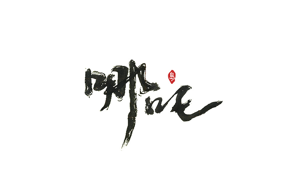 17P Chinese traditional calligraphy brush calligraphy font style appreciation #.1925