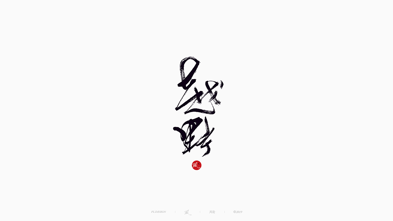 32P Chinese traditional calligraphy brush calligraphy font style appreciation #.1926