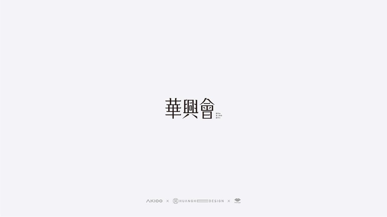 20P Creative Chinese font logo design scheme #.1816