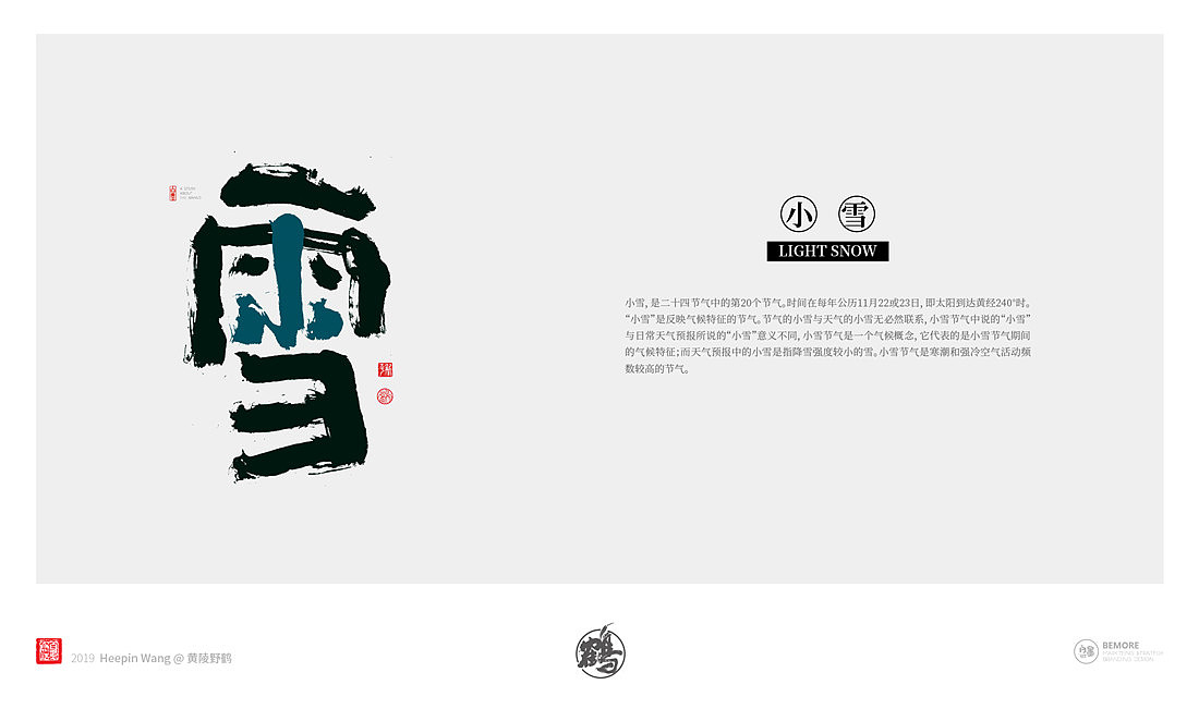 27P Chinese traditional calligraphy brush calligraphy font style appreciation #.1928
