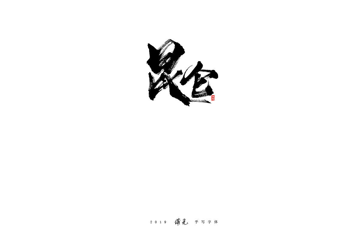 31P Chinese traditional calligraphy brush calligraphy font style appreciation #.1929