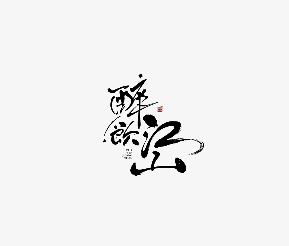 6P Chinese traditional calligraphy brush calligraphy font style appreciation #.1929