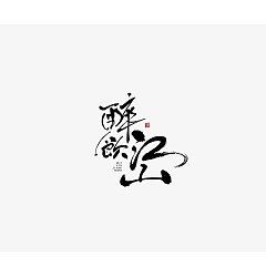 Permalink to 6P Chinese traditional calligraphy brush calligraphy font style appreciation #.1929
