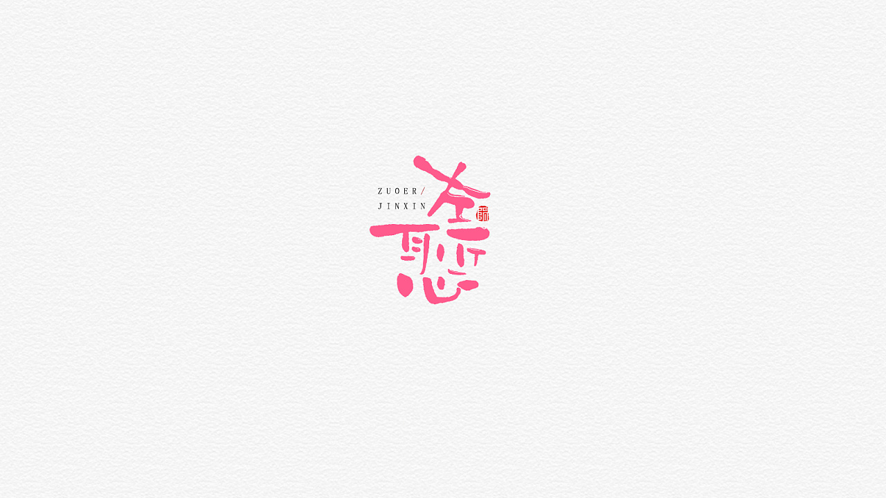 22P Chinese traditional calligraphy brush calligraphy font style appreciation #.1930