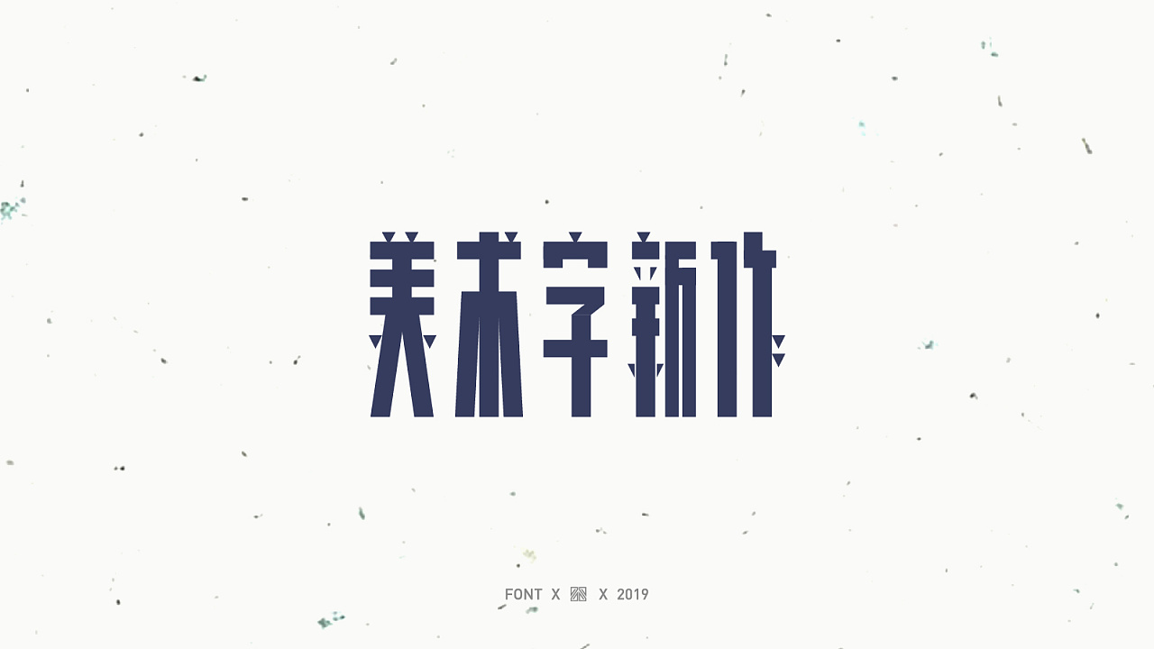33P Retro art fonts - chinese font design