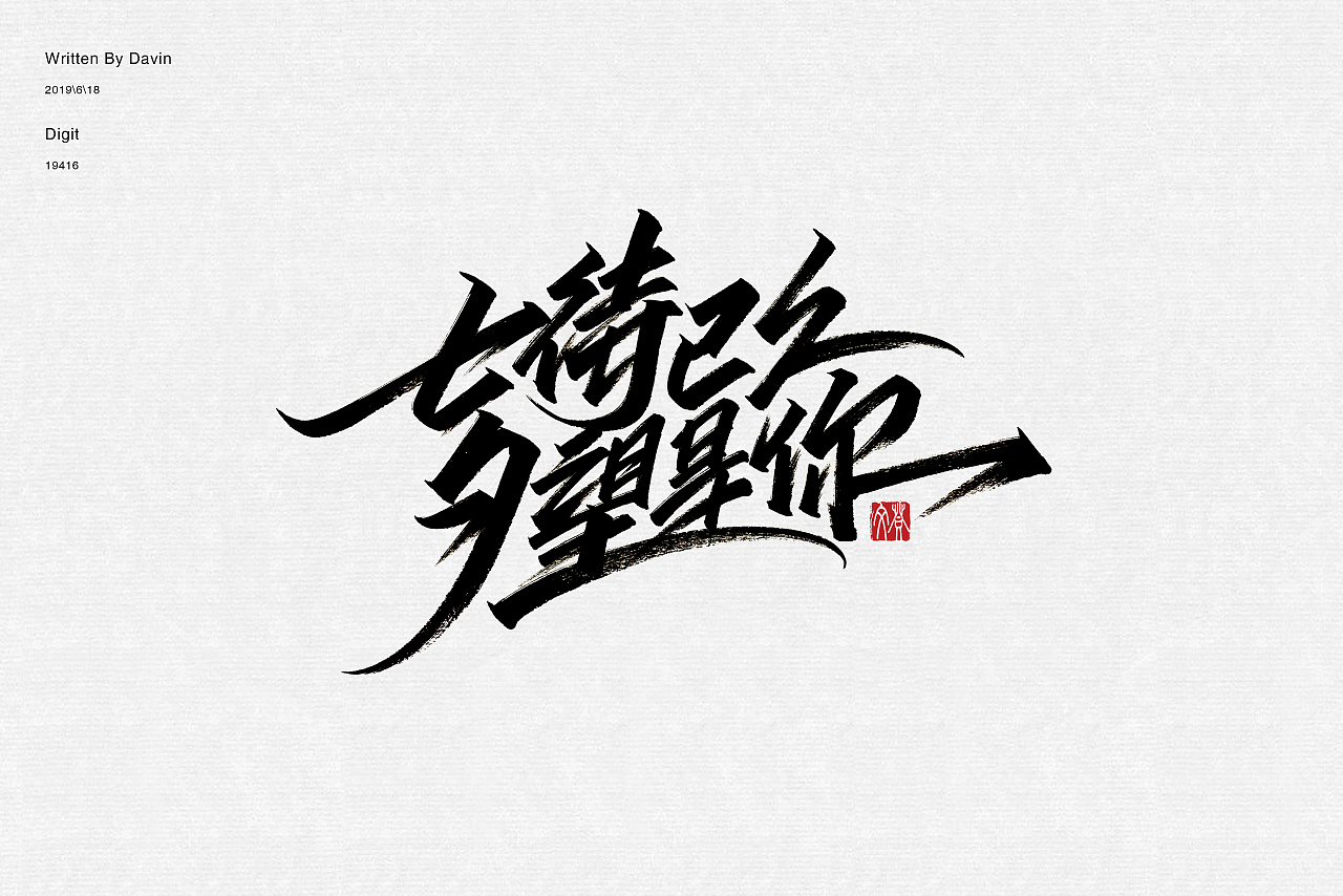 22P Chinese traditional calligraphy brush calligraphy font style appreciation #.1935