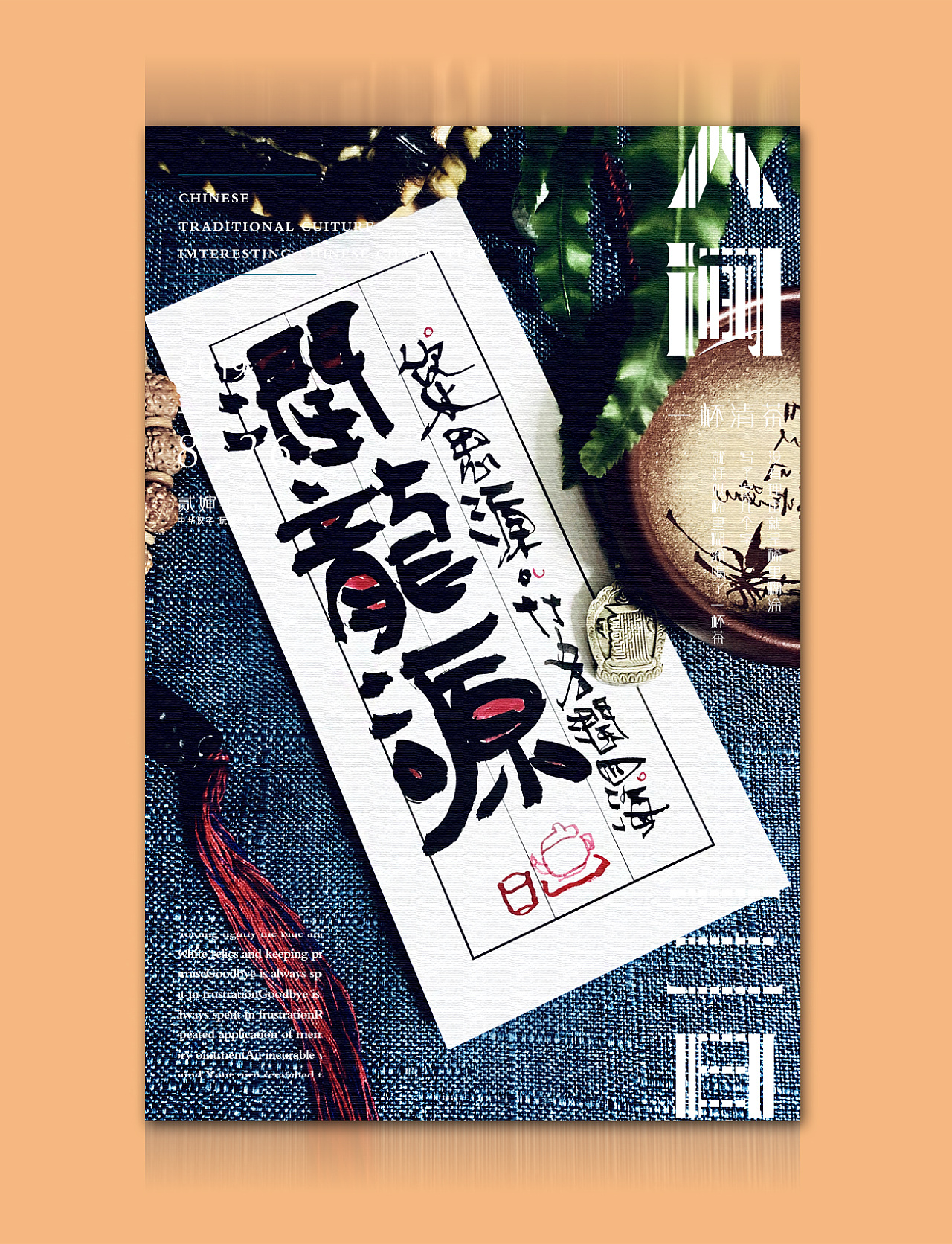 15P Creative abstract concept Chinese font design #.55