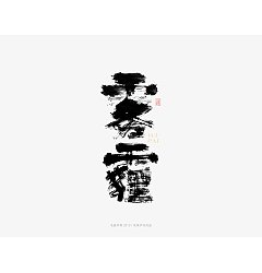 Permalink to 8P Chinese traditional calligraphy brush calligraphy font style appreciation #.1936